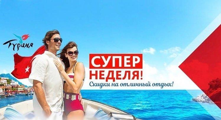 SUNMAR СУПЕР-НЕДЕЛЯ!