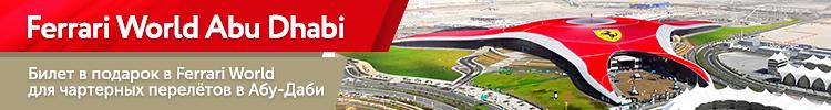 Акция «Билет в подарок в Ferrari Park»