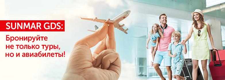 Авиабилеты на регулярные рейсы
